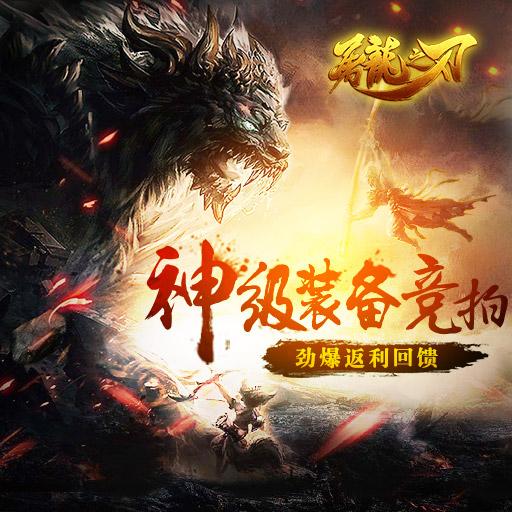 《屠龙之刃》2.7版本灭世君临宣传视频