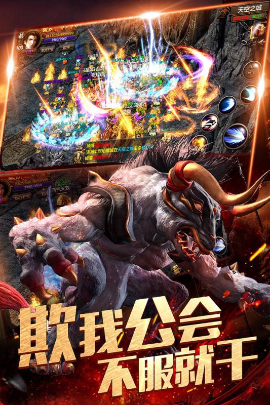 烈焰龙城(三周年无限爆装)