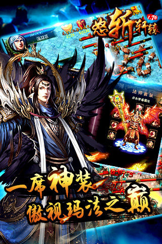 怒斩轩辕2(传奇)