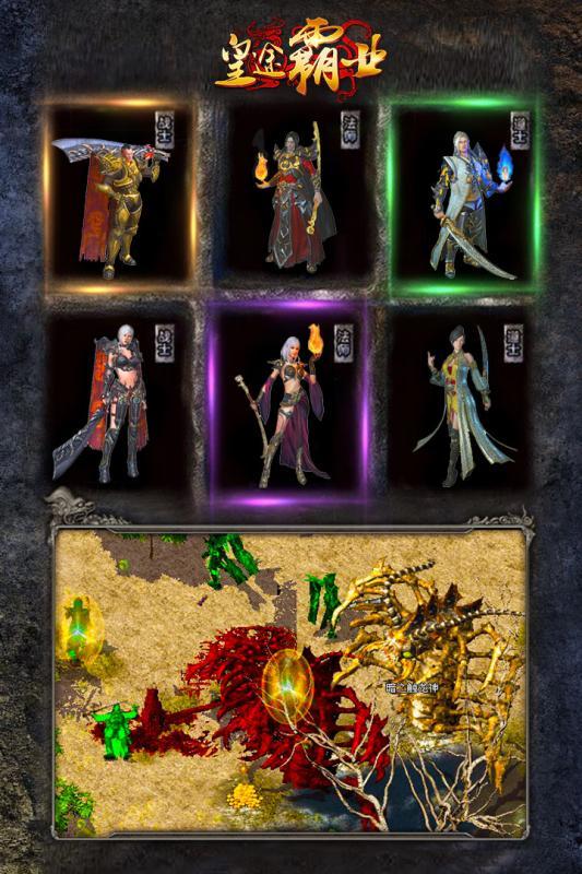 皇途霸业-手游版