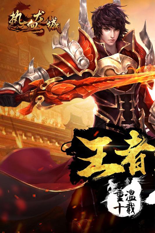 热血龙城(免费送合击英雄!)