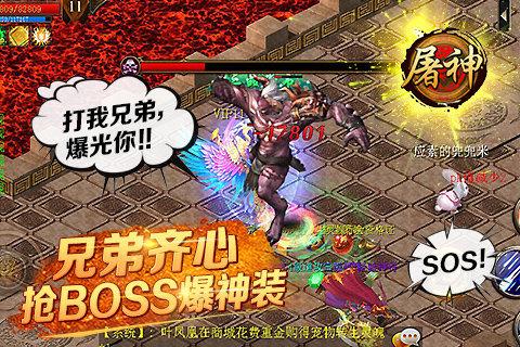 烈火屠神(第一公会PK手游)