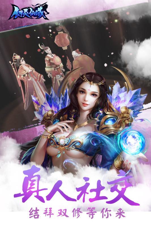 幻灵仙域(跨服战)
